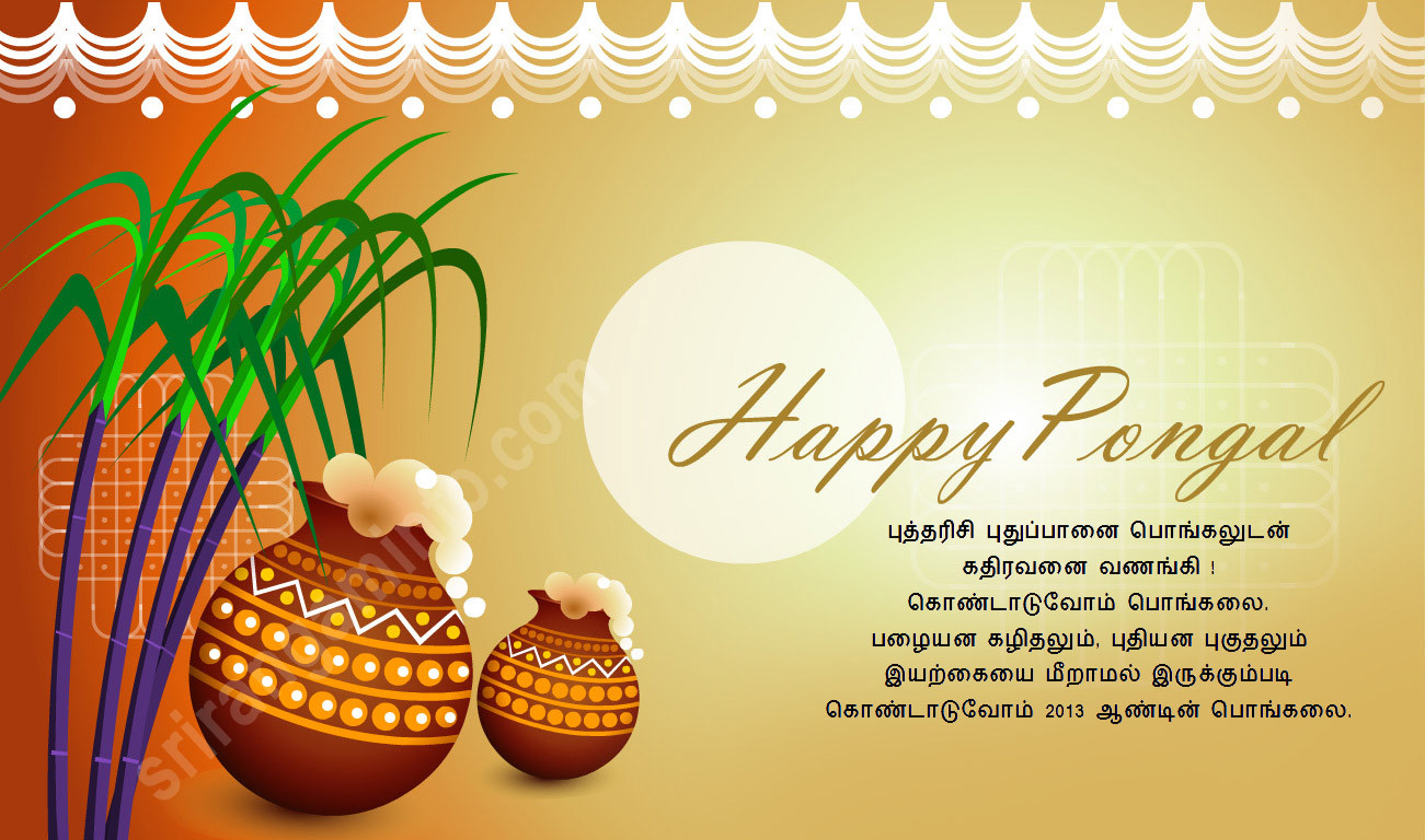 Happy Pongal 2018 Wallpapers in Tamil
