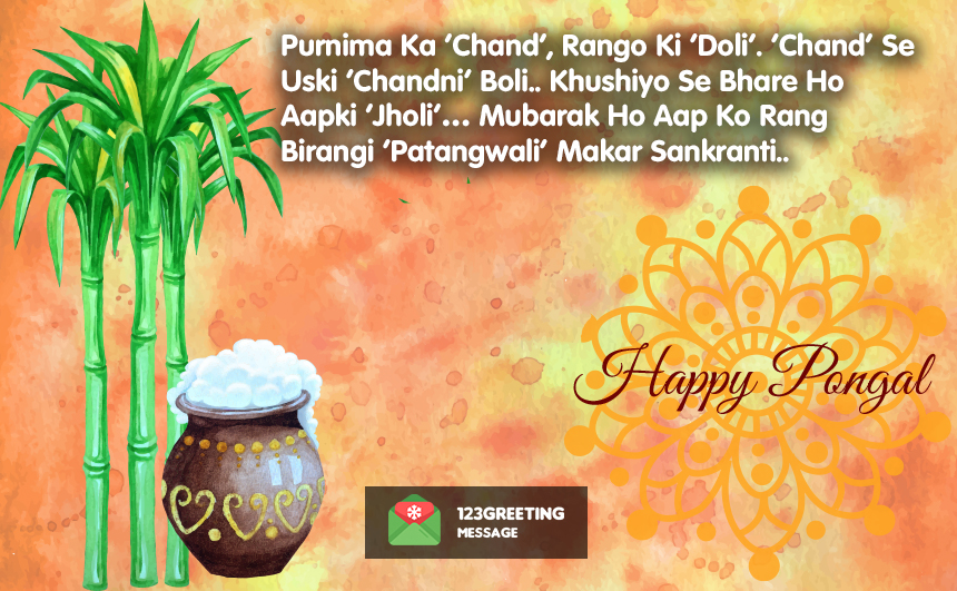 Happy Pongal 2020 Messages
