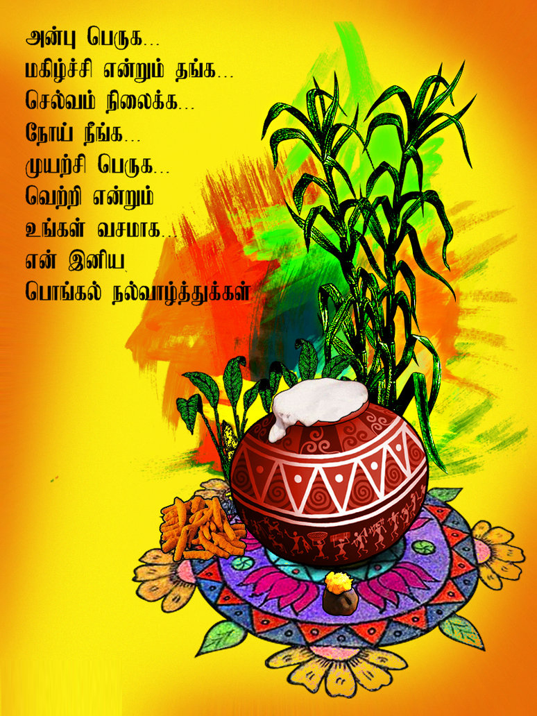 Happy Pongal Shayari Poems Greeting Cards Ecards 2018 In Tamil