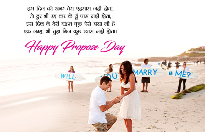 Happy Propose Day Shayari 2019