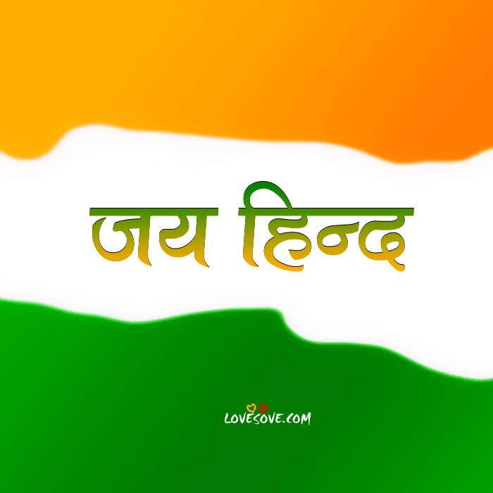 Jai Hind Image for Whatsapp