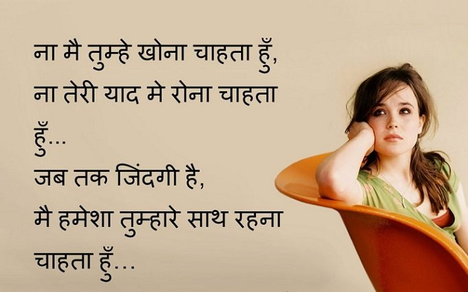best new love shayari poems for girlfriend boyfriend wife