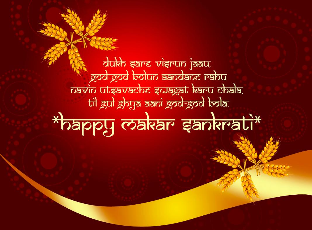 Makar Sankranti 2020 Messages
