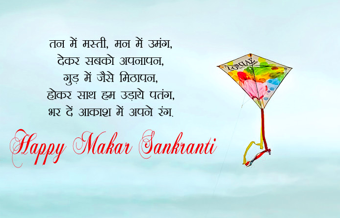 Makar Sankranti 2019 Shayari