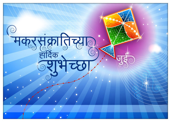 Makar Sankranti / Kite Day / Uttarayan 2018 Poems in Hindi & English
