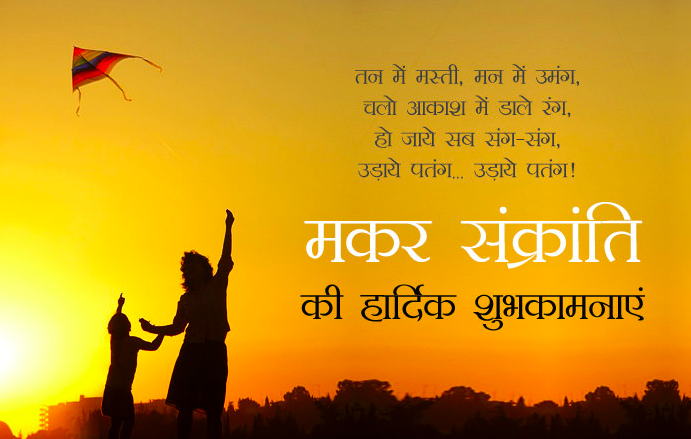 Makar Sankranti Shayari 2019 for Boyfriend & Girlfriend