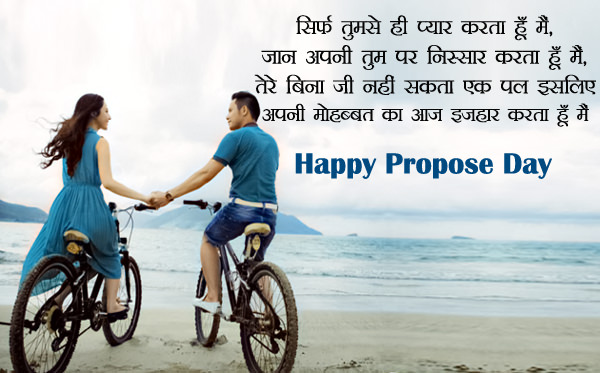 Propose Day Shayari 2020