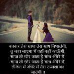 Propose Day Shayari