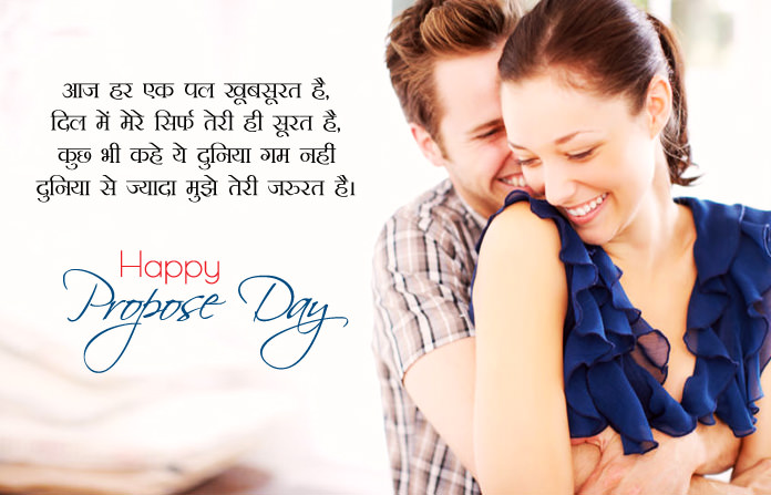 Propose Day Shayari 2019 for Girlfriend & Boyfriend