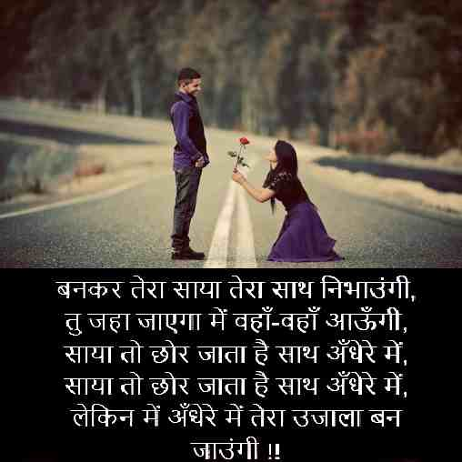 Propose Day Shayari 2019