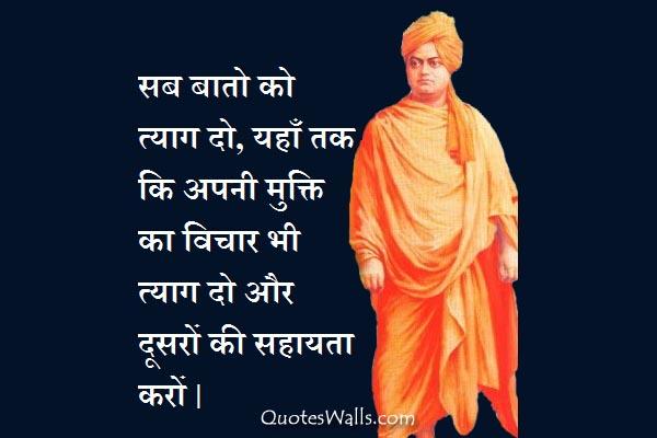 Swami Vivekananda Jayanti 2018 Images for Whatsapp