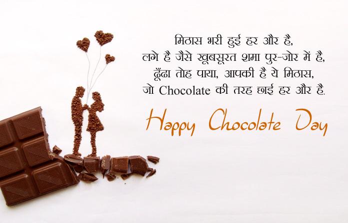 Chocolate Day Shayari 2019
