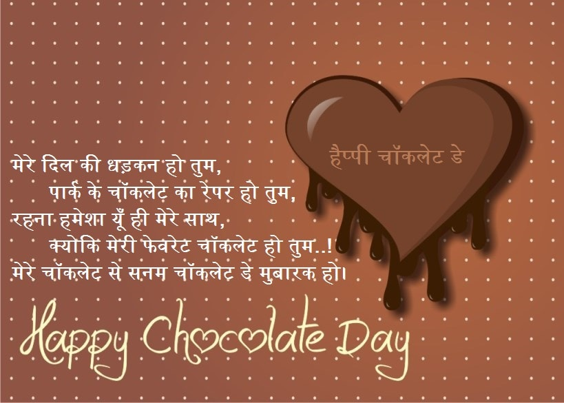 Image result for chocolate day shayari for girlfriend in hindi