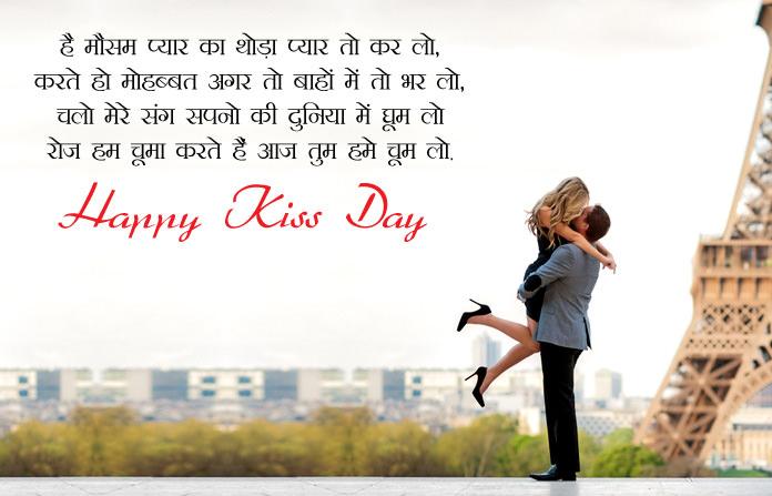 Chuman Diwas Shayari for Kiss Day 13th Feb