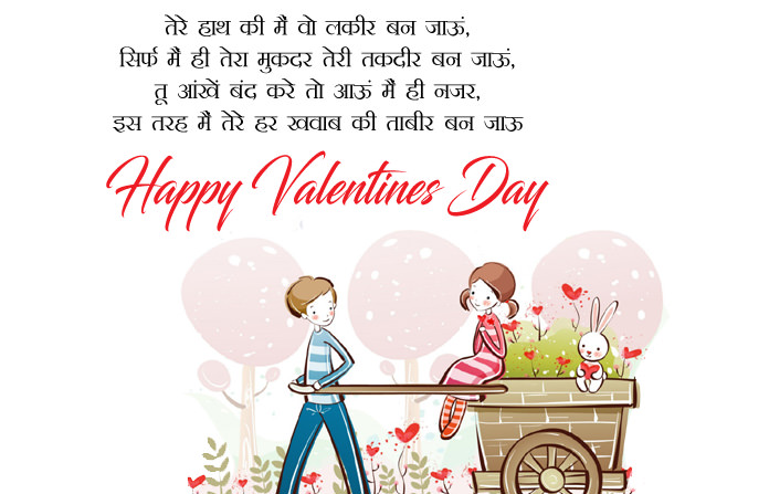 Happy Valentines Day 2019 Shayari for Girlfriend, Boyfriend, Wife, Husband, Crush, Fiance & Lovers
