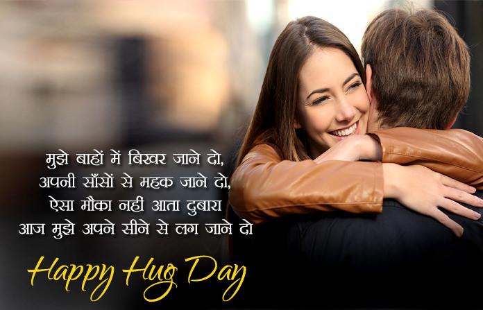 Hug Day Image with Shayari