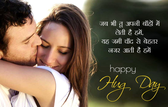 Hug Day Image with Wishes in Hindi