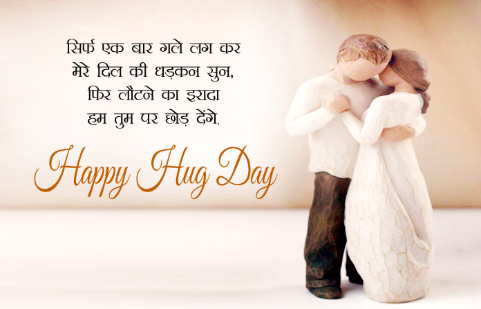 Hug Day Images with Love for Her