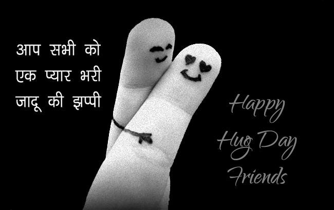 Hug Day Shayari in Hindi & English