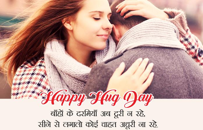 Hug Day Shayari with Love