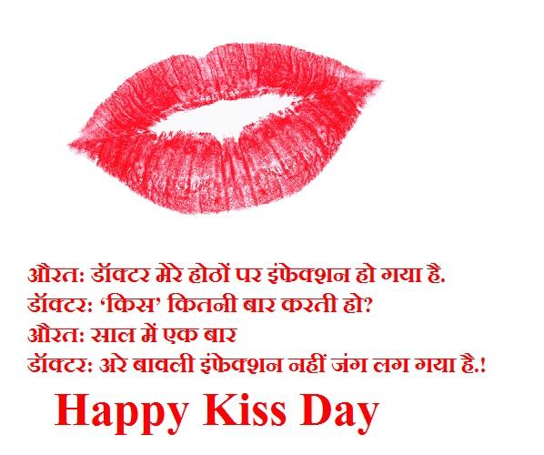 Kiss Day 2018 Shayari for Girlfriend, Boyfriend, Wife, Husband, Crush, Fiance & Lovers