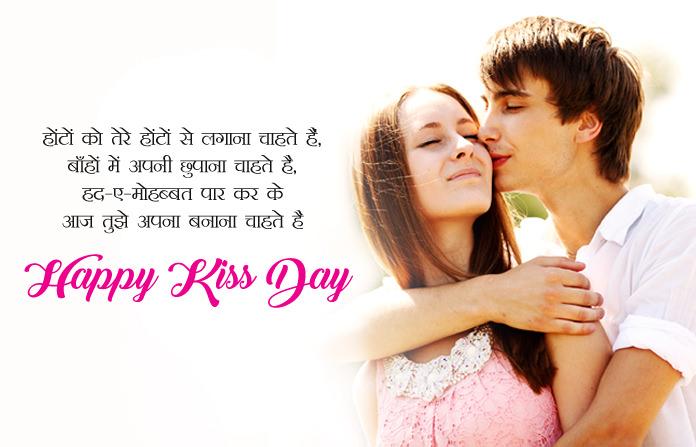 Kiss Day Image in Hindi