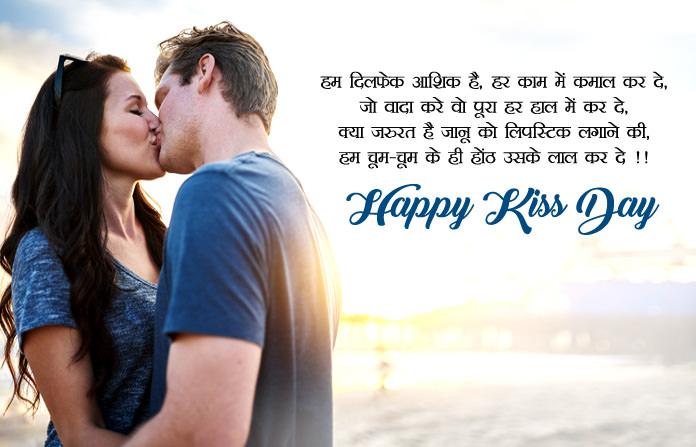 Kiss Day Romantic Shayari