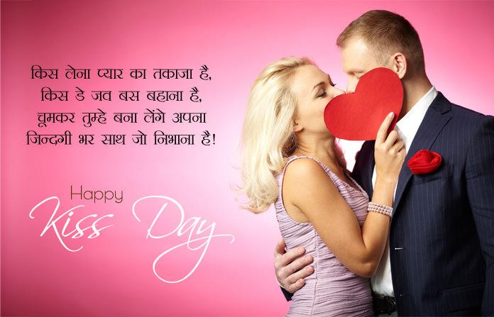 Kiss Day Shayari with Love