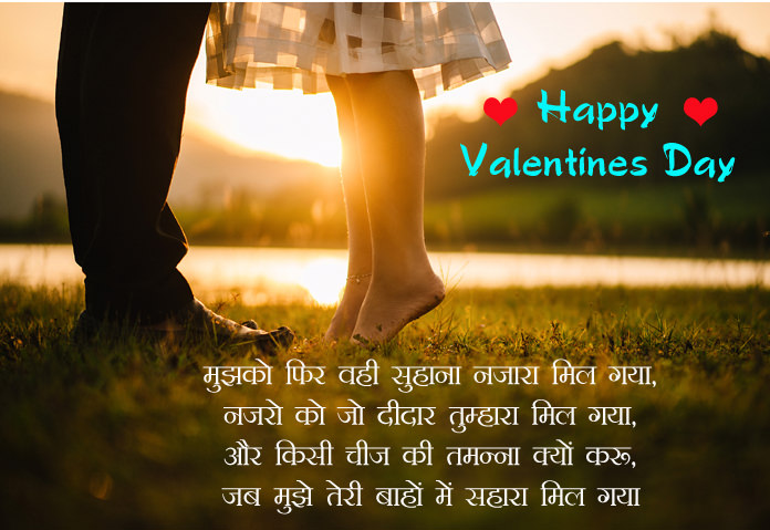 Lovely Happy Valentines Day Love Shayari