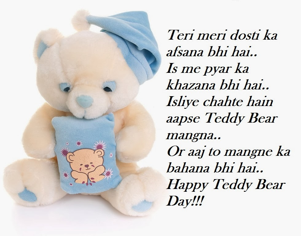 Teddy Day Shayari for Girlfriend & Boyfriend