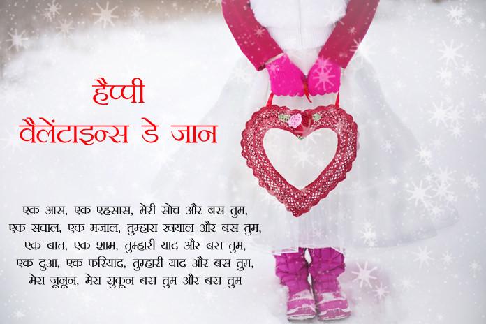 Valentines Day Shayari 2019