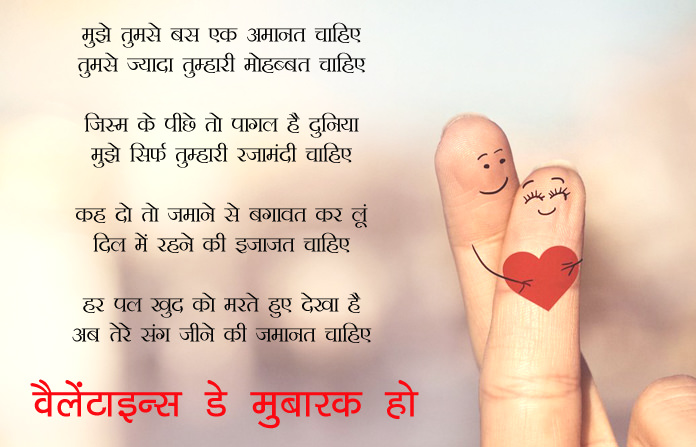 Valentines Day Shayari in Hindi For Girl & Boy