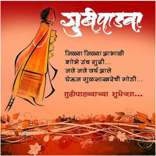Gudi Padwa DP for Whatsapp