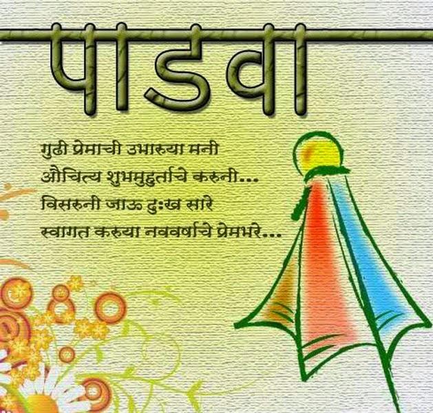 Gudi Padwa Shayari