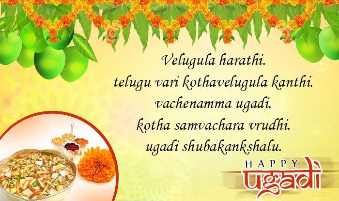 Happy Ugadi 2 Line Status