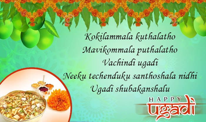 Happy Ugadi 2018 Poems