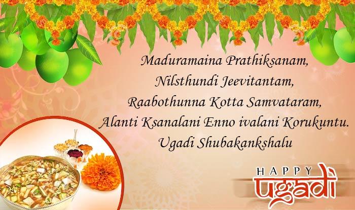 Ugadi Shayari in Tamil