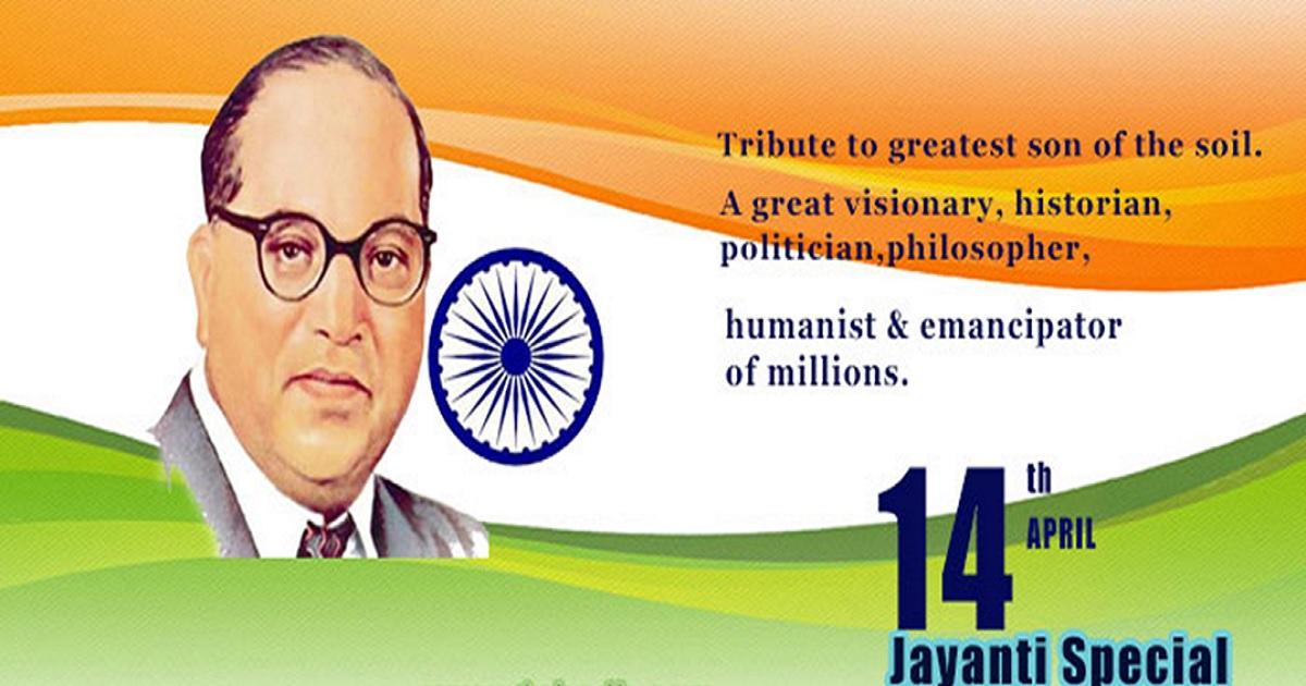 Dr  B R Ambedkar Jayanti Images, GIF, Wishes, Whatsapp
