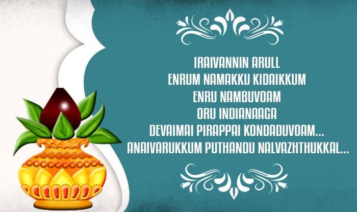Happy Puthandu 2 Line Status