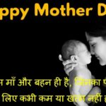 Mother's Day Shayari