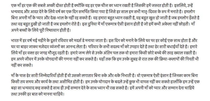 Mother's Day Speech in Hindi