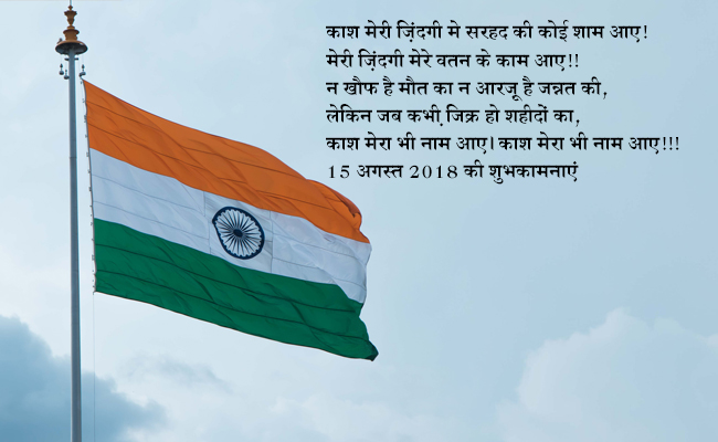 15th August Quotes