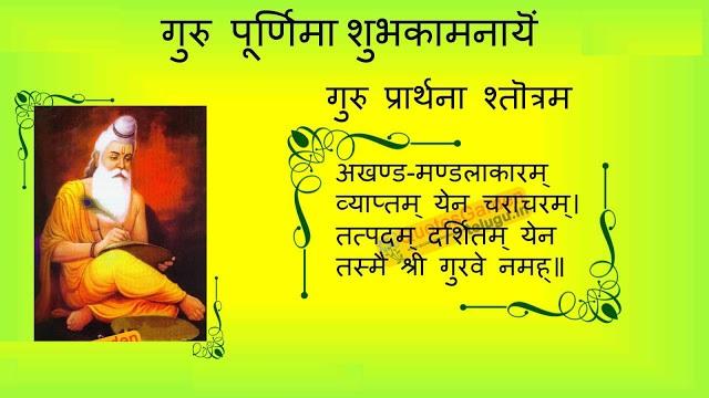 Guru Purnima 2 Line Status