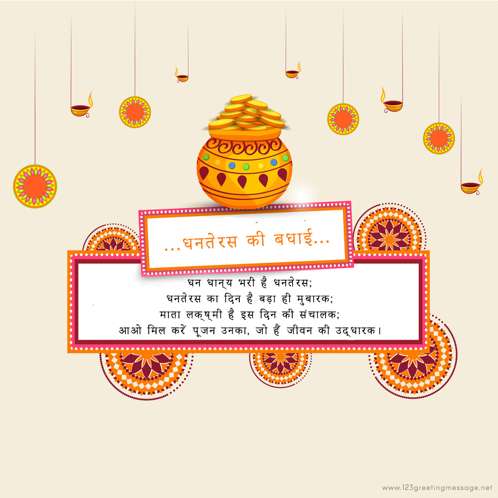Happy Dhanteras HD Pics & Photos