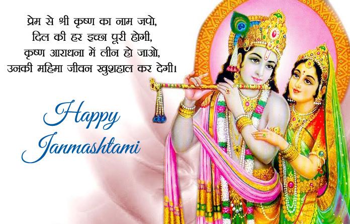 Krishna Janmashtami Pics
