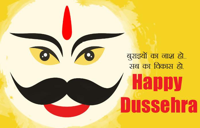 Happy Dasara 2018