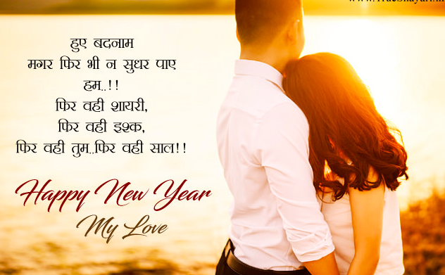 Happy New Year 2019 Love Shayari