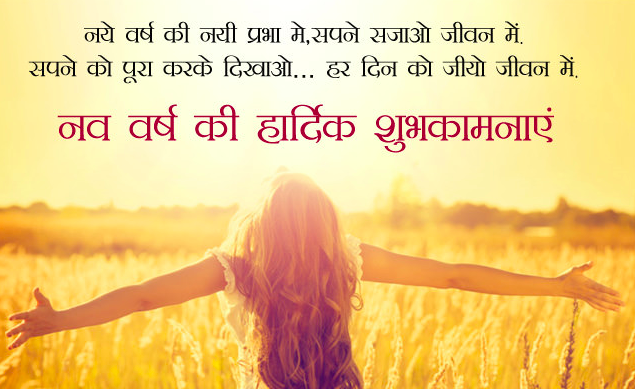 Happy New Year 2019 Shayari for Boyfriend & Girlfriend