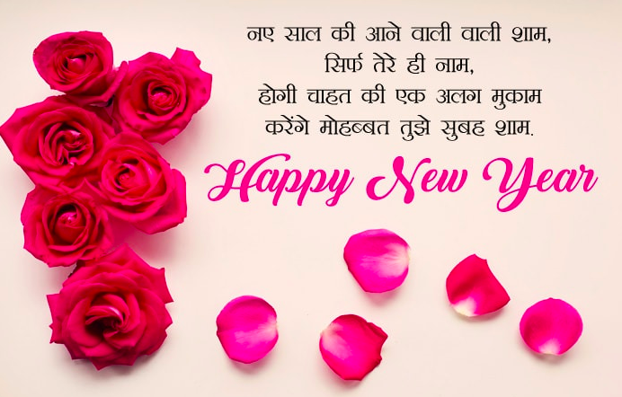 Happy New Year 2019 Shayari for Love