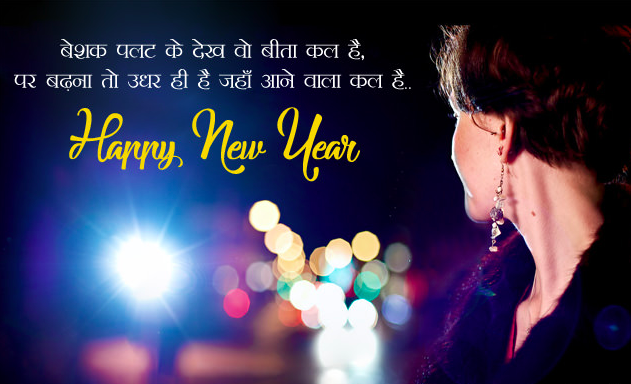 Happy New Year 2019 Shayari for Wife & Husband